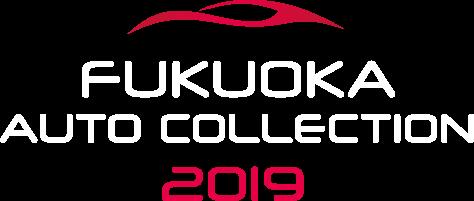 福岡オートコレクション 2019